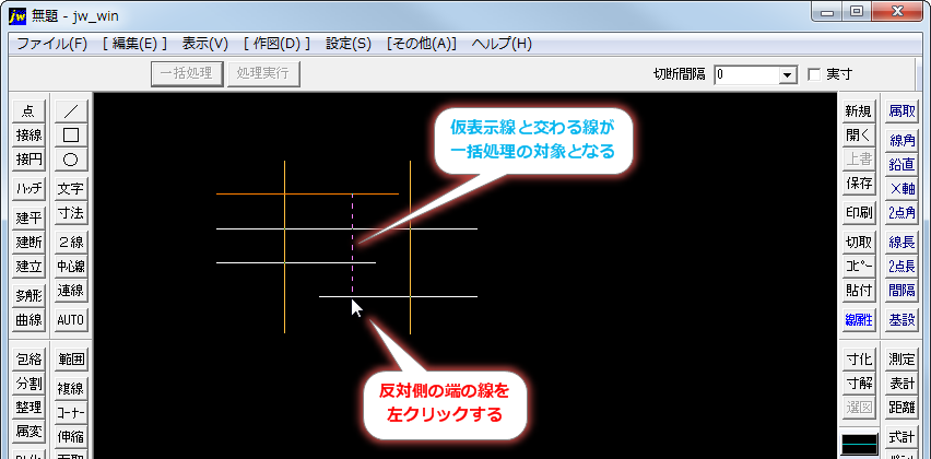 消去]指定する2つの線の間にある複数の線を一度に消去する|Jw_cad超 ...