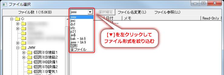 ファイル jww